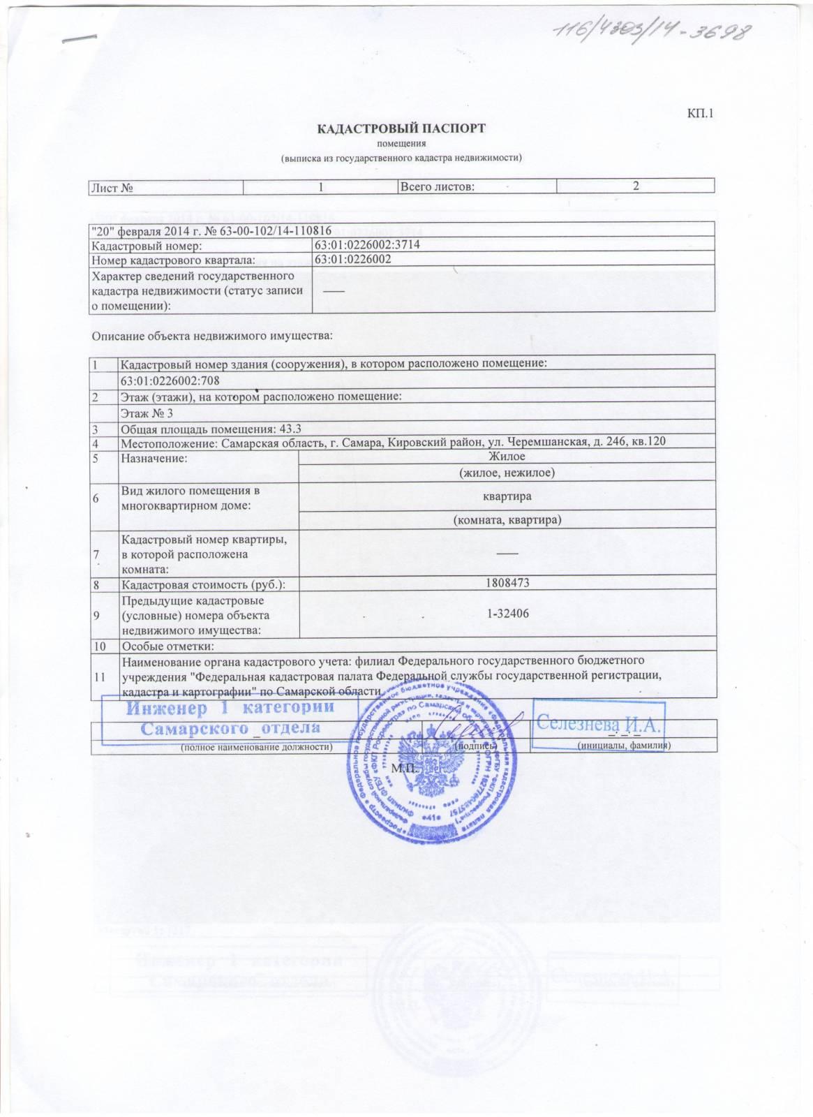 Кадастровый паспорт квартиры Коллекция изображений